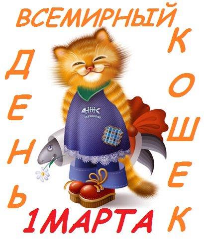 1 Марта - День кошек